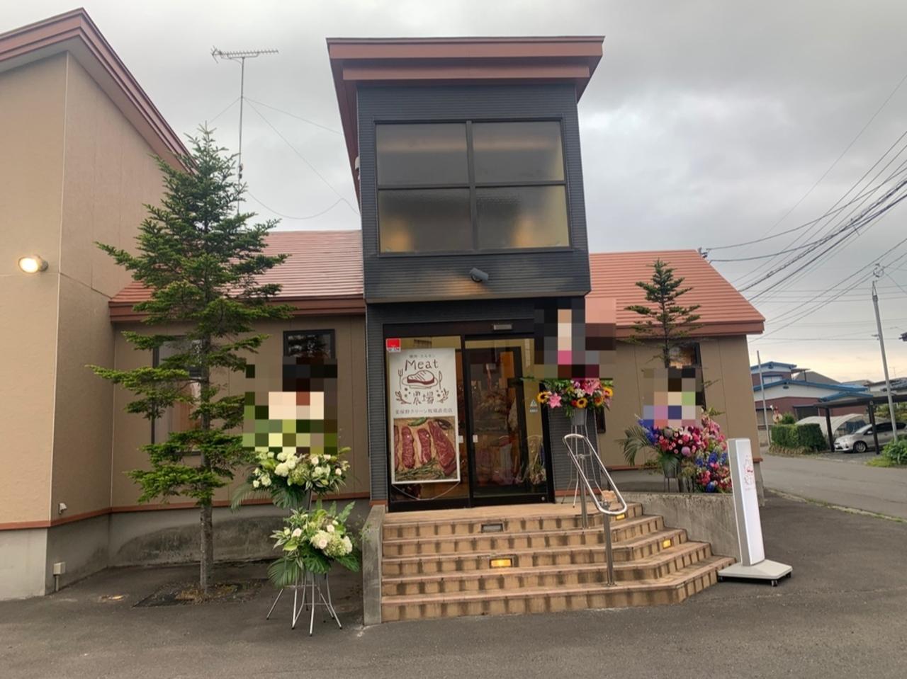 食べ放題は小学生以下無料!【おいらせ町】「焼肉・ホルモン Meat農場」6.15オープンしました!