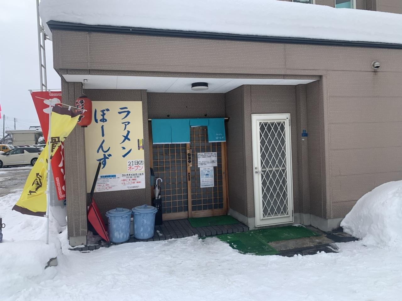 青森市 「ラァメンぼーんず」 20.12.21サンロード青森西側駐車場向かいに移転オープンしました!