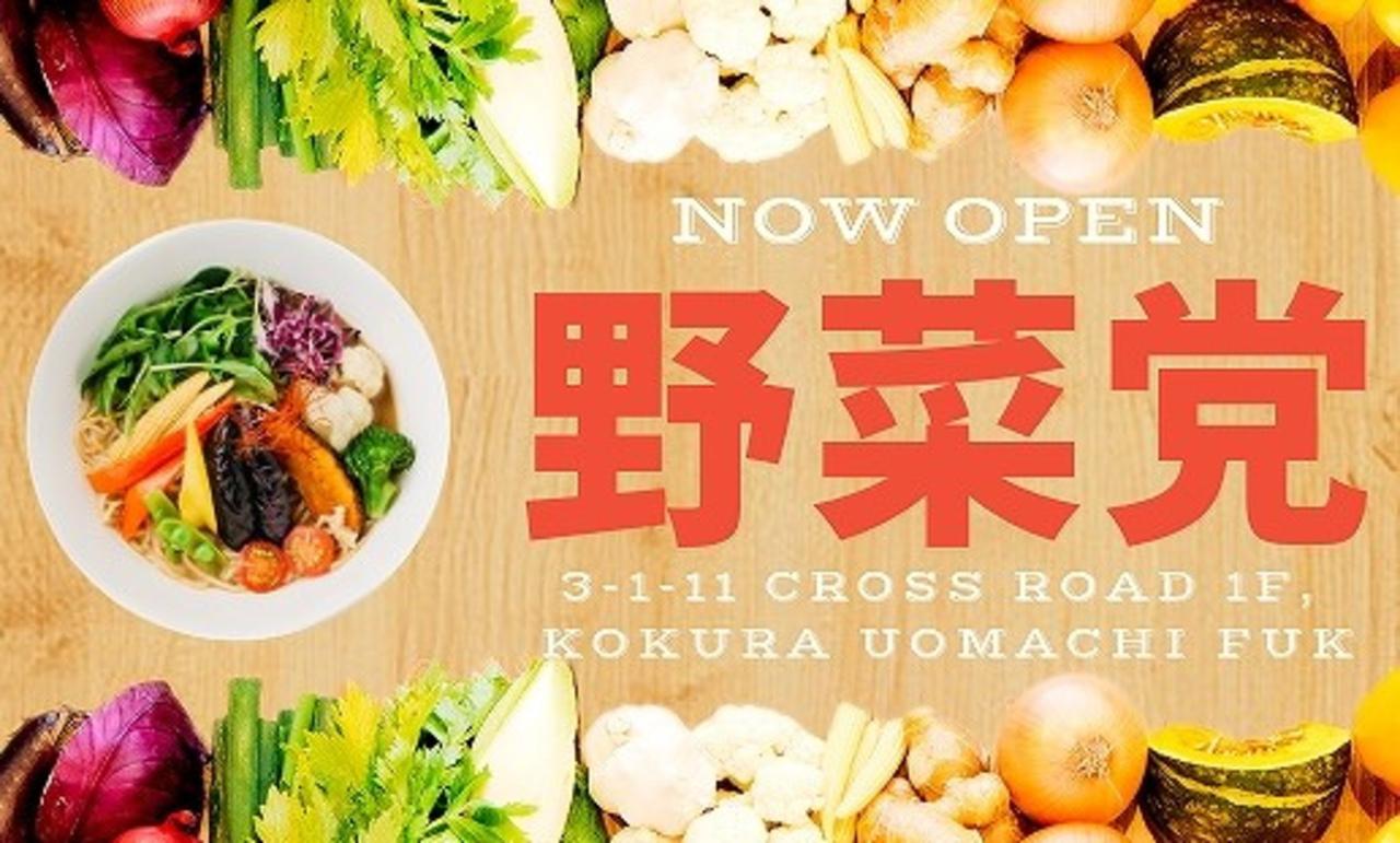 北九州市の平和通駅近くにベジラーメンのお店「野菜党 小倉魚町店」がオープンされたようです。