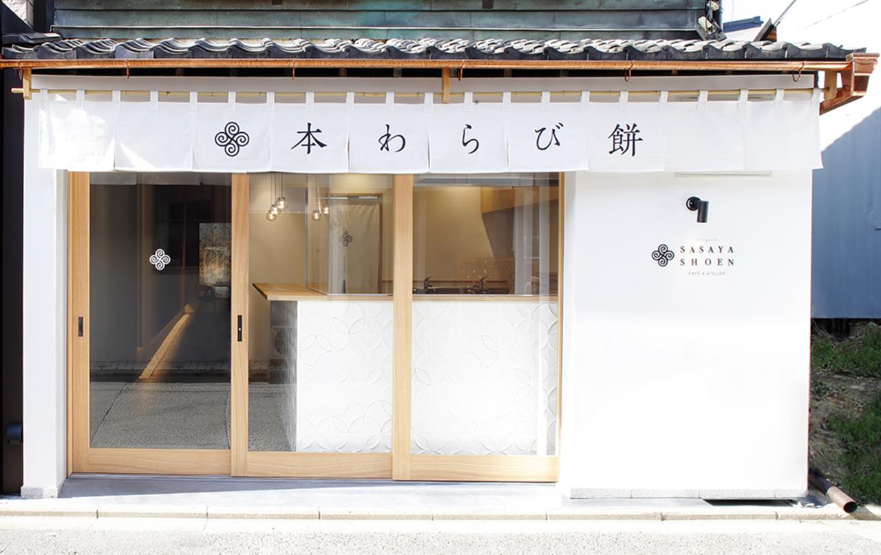 京都市右京区谷口園町に「SASAYASHOEN CAFE&ATELIER」1月22日オープン!