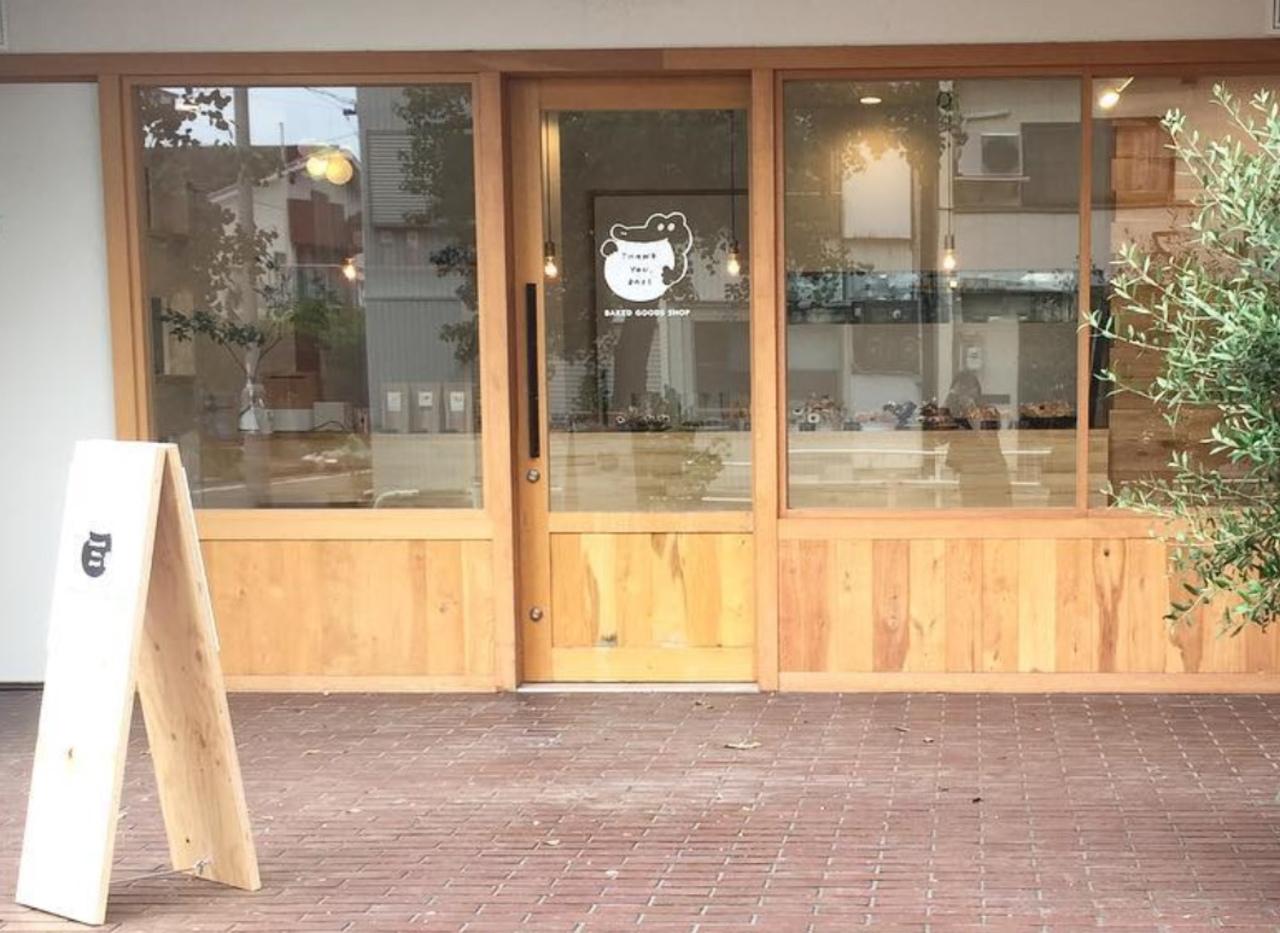 焼き菓子専門店...昭和区福江の白金公園前に『サンキューベイク』本日オープン。