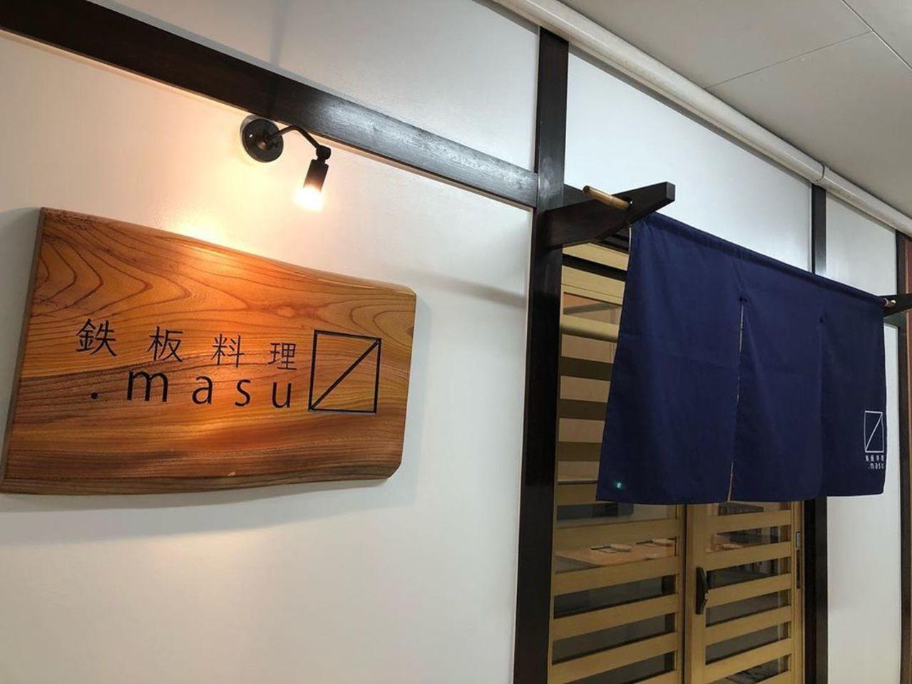 店主のこだわりが詰まったお店...愛知県名古屋市千種区今池1丁目の「鉄板料理.masu」