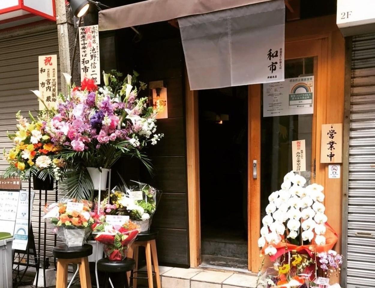 東京都港区新橋3丁目に背脂煮干中華そば「和市 新橋本店」が本日オープンされたようです。