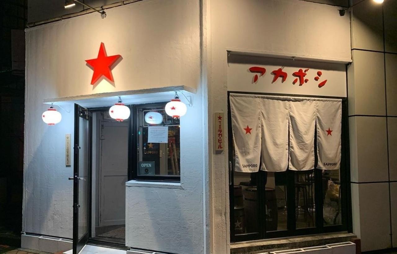 高知県高知市追手筋1丁目に酒場「アカボシ」が本日プレオープンのようです。