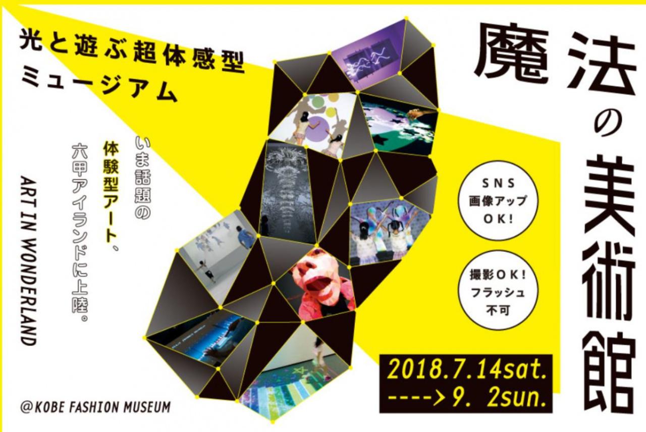 魔法の美術館 ― 光と遊ぶ超体感型ミュージアム