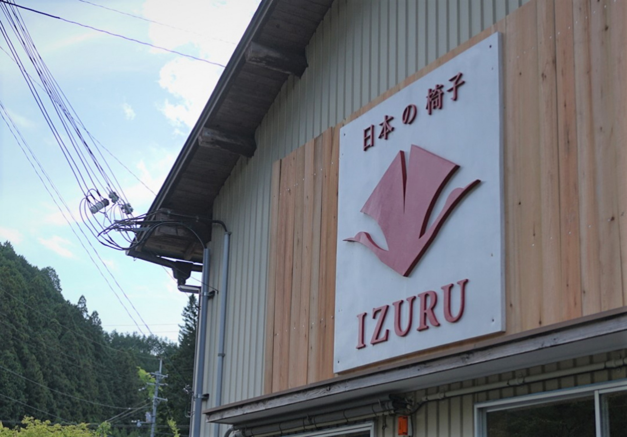 【 維鶴木工-IZURU 】椅子屋(奈良県吉野郡)