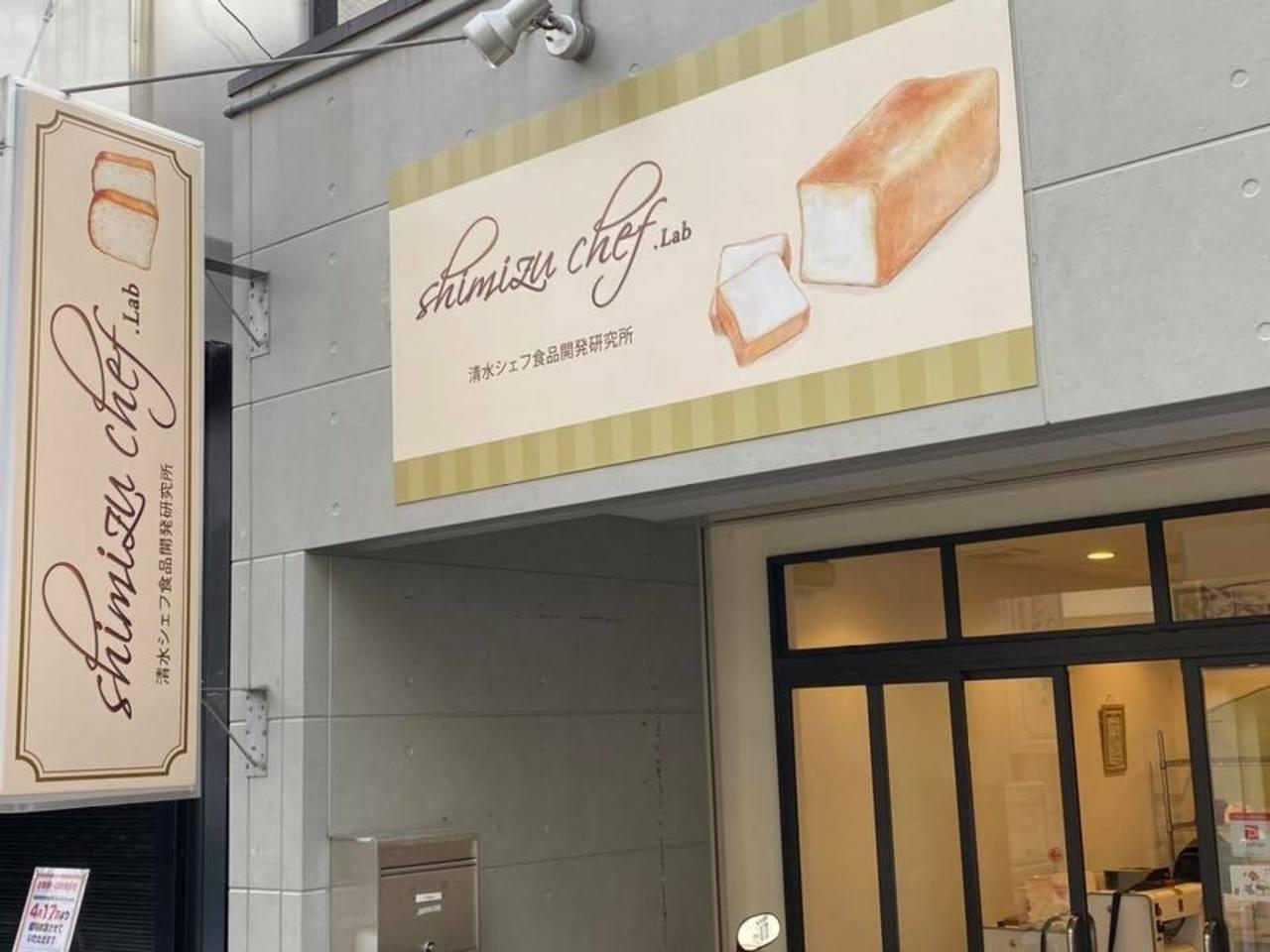 祝!4/26open『シミズシェフ食品開発研究所 高槻店』(大阪府高槻市)