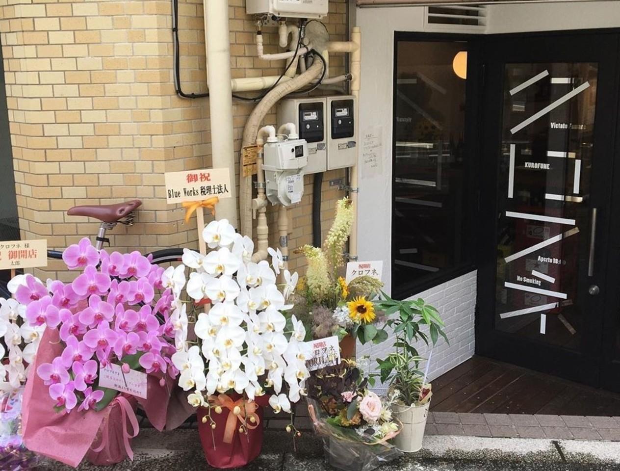 東京都世田谷区若林4丁目にイタリア料理「クロフネ」が本日グランドオープンのようです。