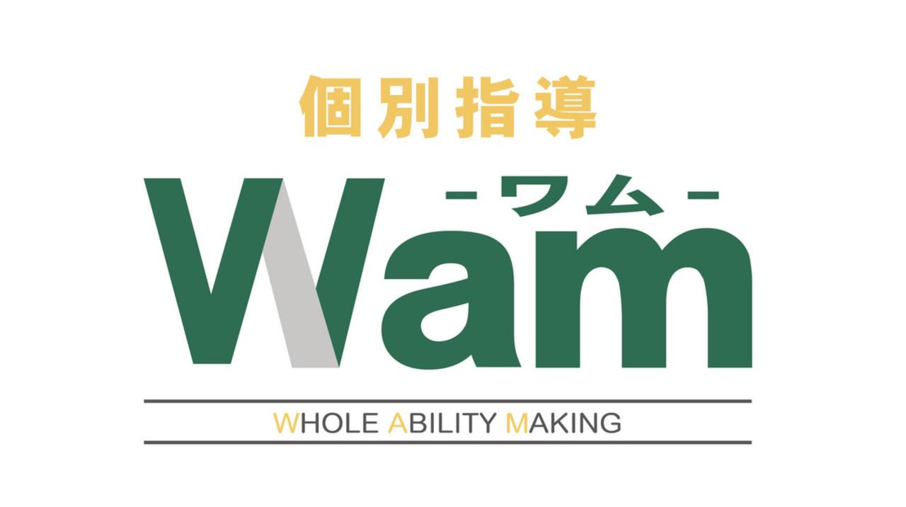 個別指導Wam羽島福寿校が2021年1月25日新規オープン致します!