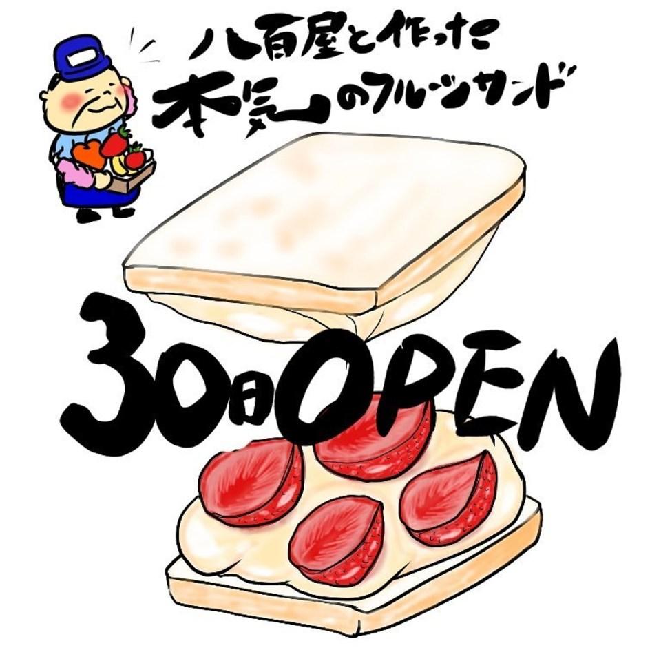 祝!3/30open『果じゅる』フルーツサンド専門店(茨城県牛久市)