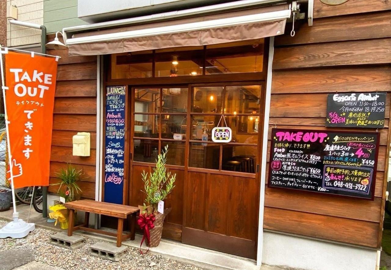 祝!5/12open『エッグカフェ アンバー』(埼玉県戸田市)
