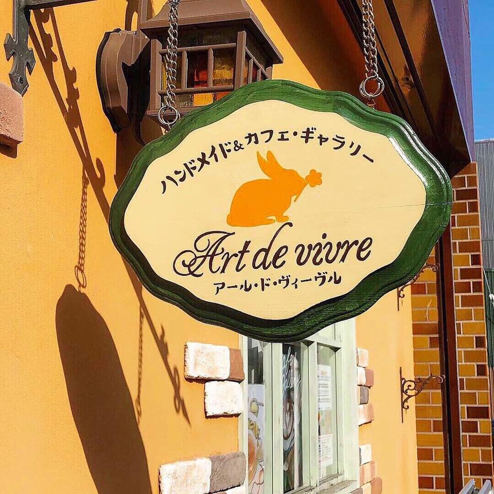 22101ハンドメイド&カフェ・ギャラリー  Art de vivre