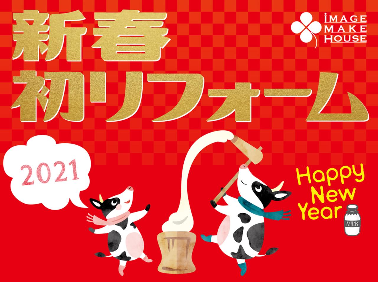 【リフォーム&増改築】新春初リフォーム2021 令和三年も宜しくお願いします。