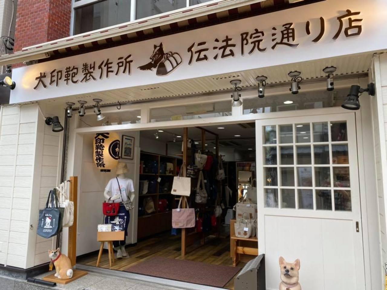 【 犬印鞄製作所 伝法院通り店 】(東京都台東区)9/10オープン