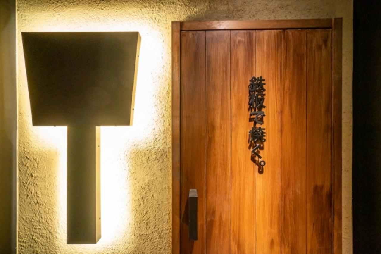東京都港区の飲食ビルGEMS田町に「創作鉄板焼 粉者焼天(こなものしょうてん)」3月18日オープン!