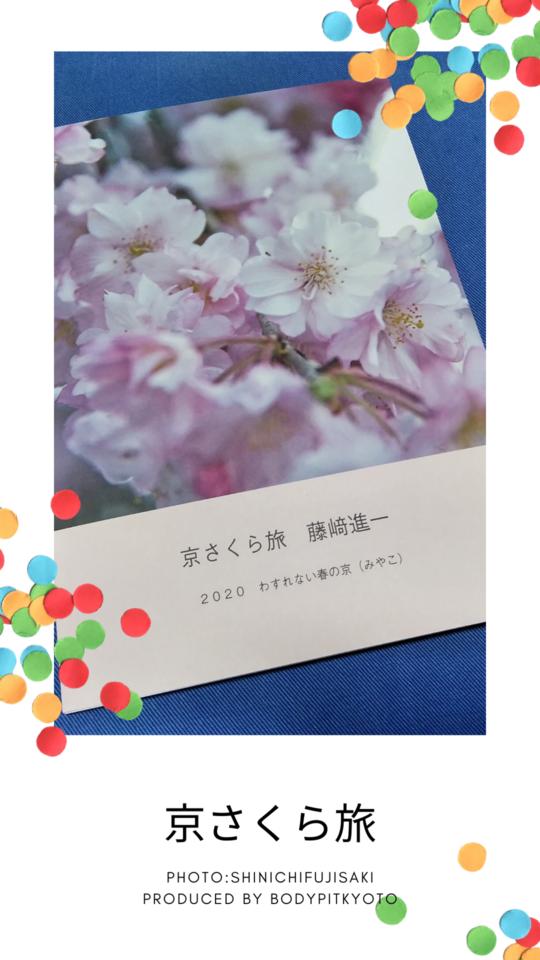写真集(フォトブック)発売