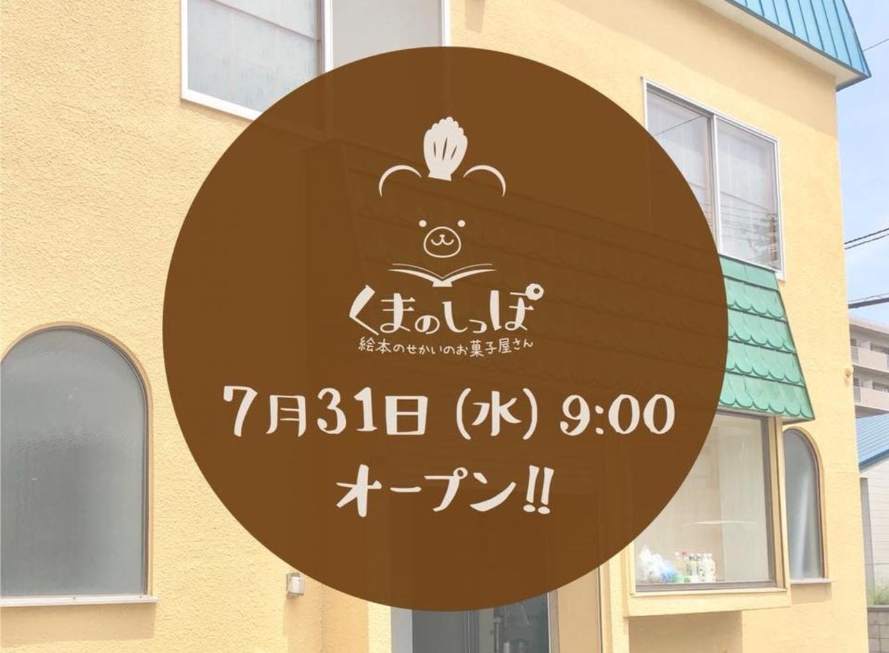 絵本のせかいのお菓子屋さん...札幌市西区発寒5条3丁目に『くまのしっぽ』7/31オープン