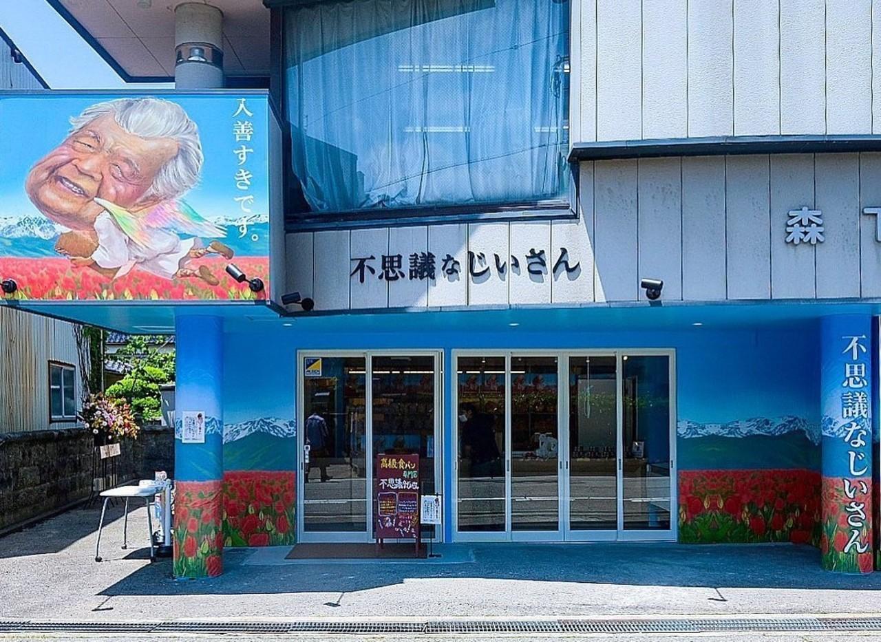 富山県下新川郡入善町入膳に高級食パン専門店「不思議なじいさん」が本日プレオープンのようです。
