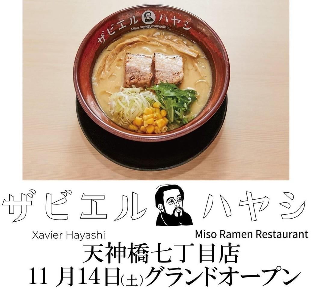 大阪市北区本庄東に「ザビエルハヤシ天神橋七丁目店」が昨日グランドオープンされたようです。