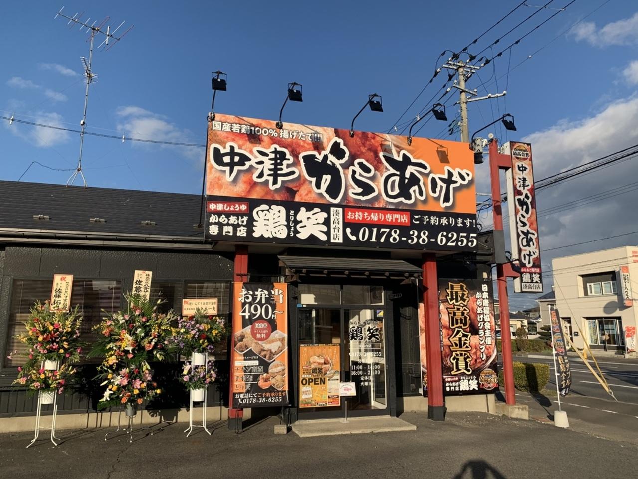 青森県八戸市 『鶏笑 湊高台店』 本日12月6日 グランドオープン!
