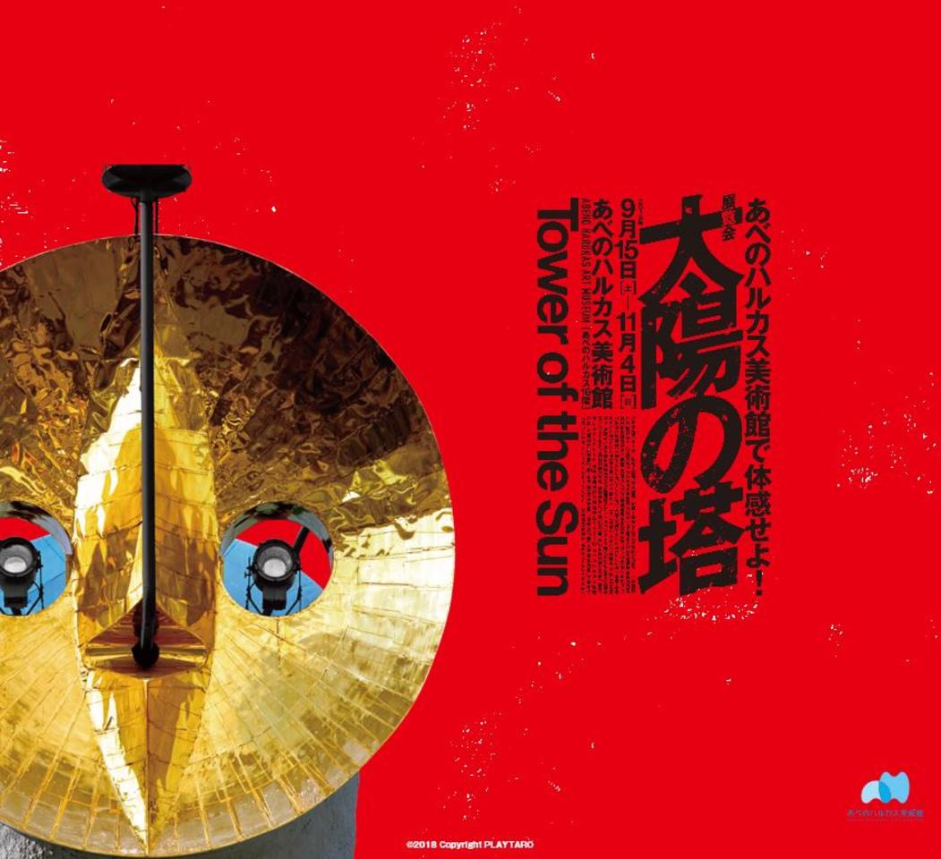 展覧会「太陽の塔」