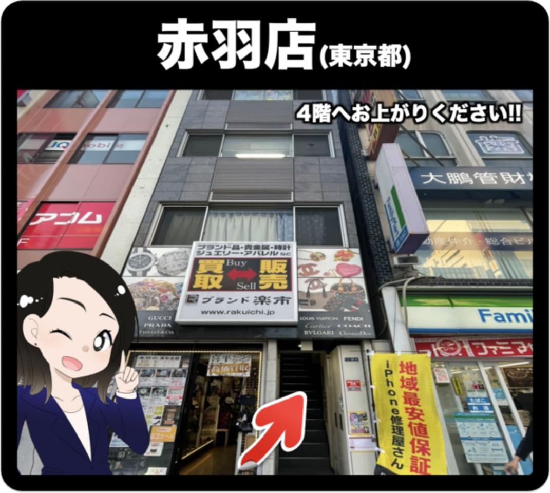 13117iPhone即日修理屋さん赤羽店