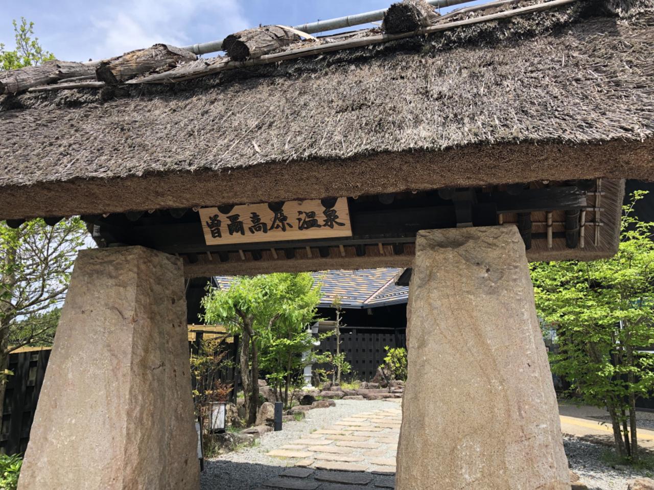 曽爾高原温泉  お亀の湯  で昼食。。