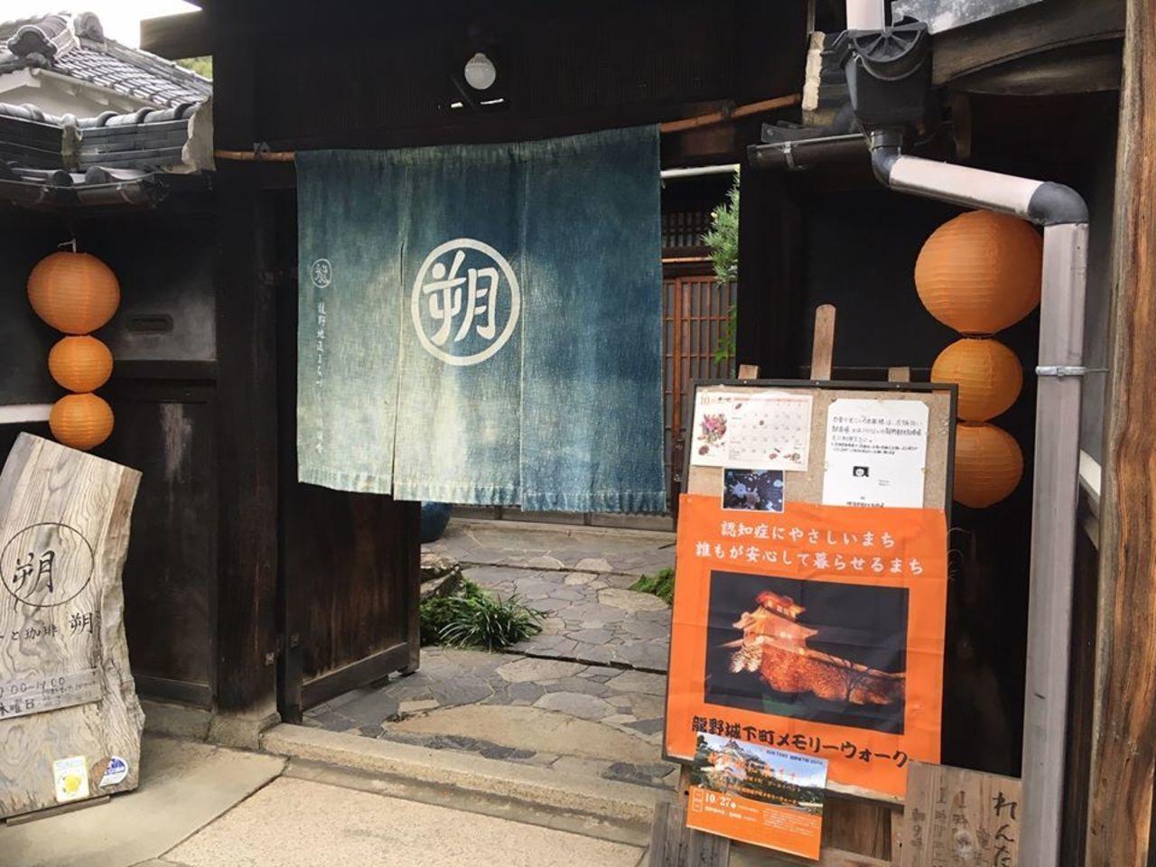 龍野城下町の古民家カフェ。。兵庫県たつの市龍野町川原町の『菓子と珈琲 朔』