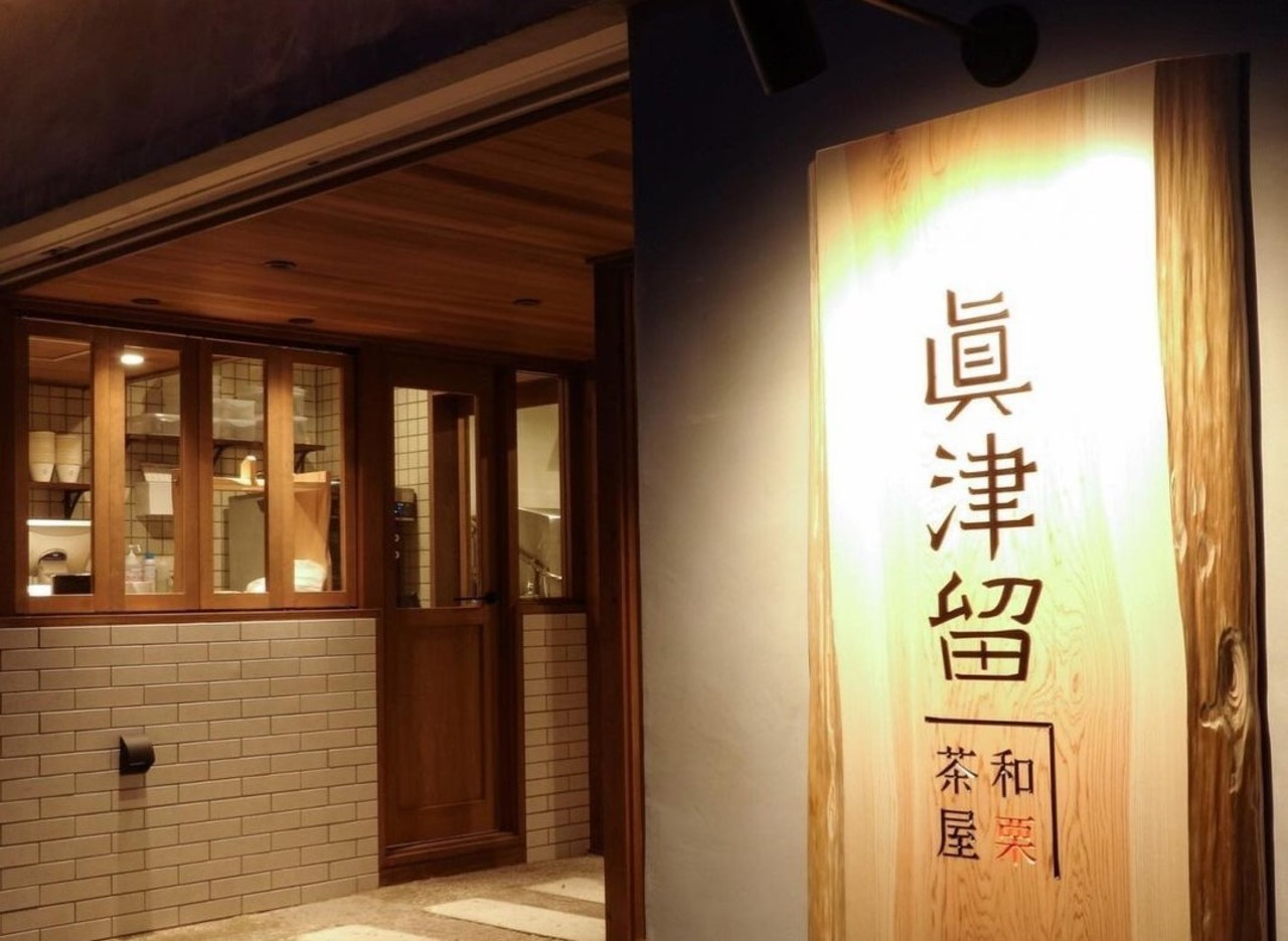 祝!1/15.GrandOpen『和栗茶屋 眞津留~まつる~』(名古屋市中区)