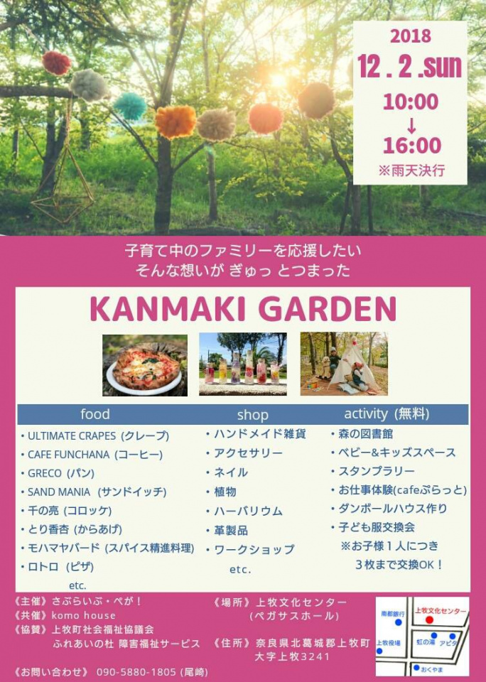 12月2日(日)開催!!! 『KANMAKI GARDEN』