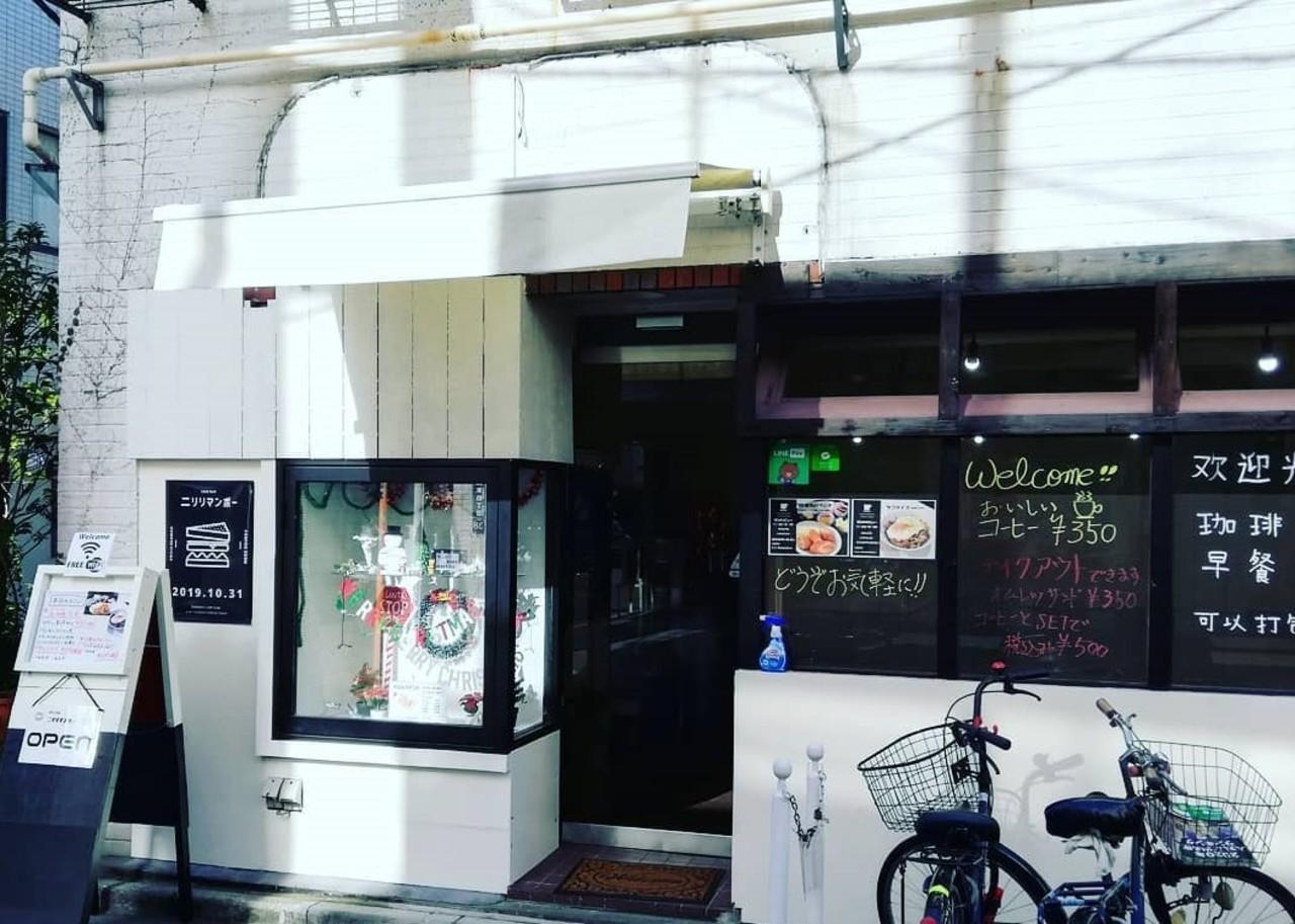 カフェバル...東京都台東区浅草4丁目の「二リリマンボー」