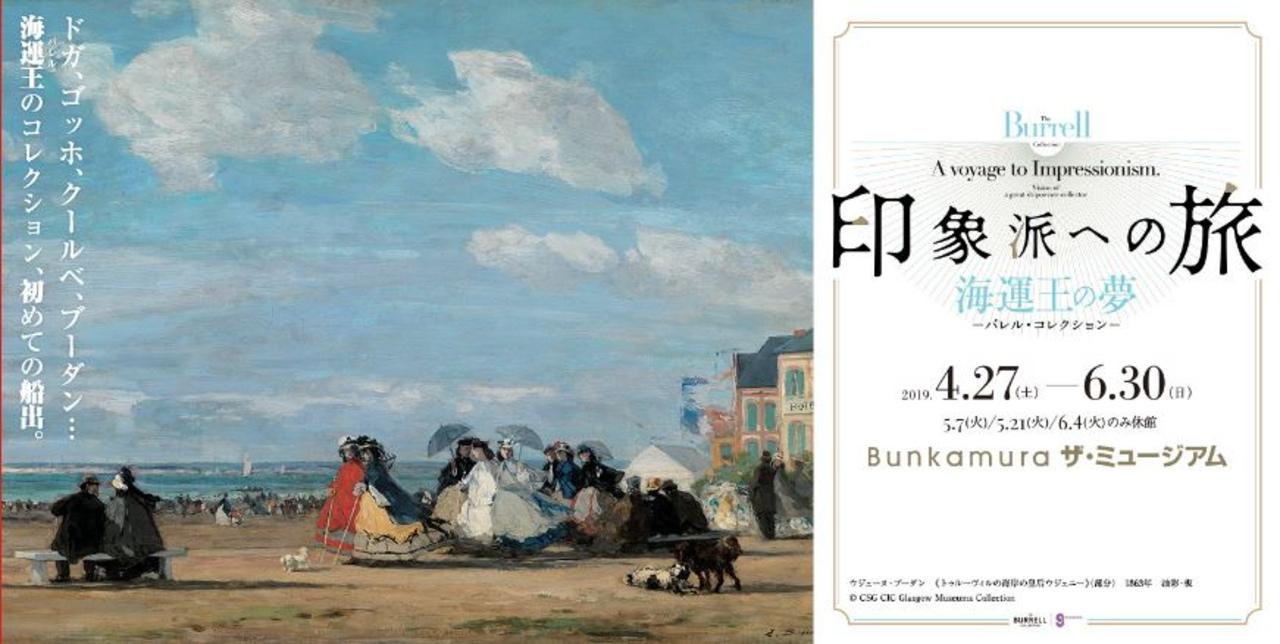 Bunkamura30周年記念 印象派への旅 海運王の夢 バレル・コレクション