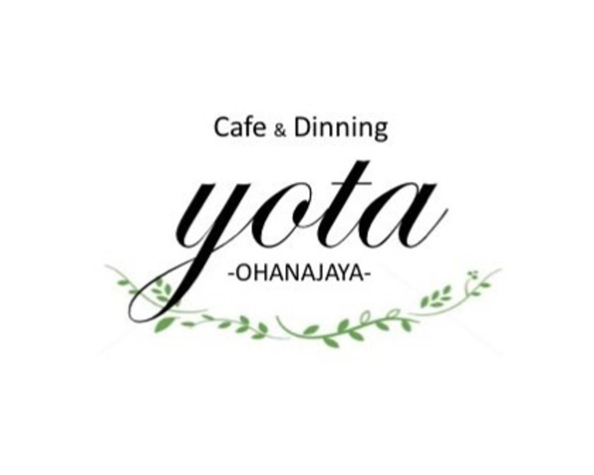 祝!9/14.GrandOpen『yota お花茶屋』カフェ&ダイニング(山梨県甲府市)
