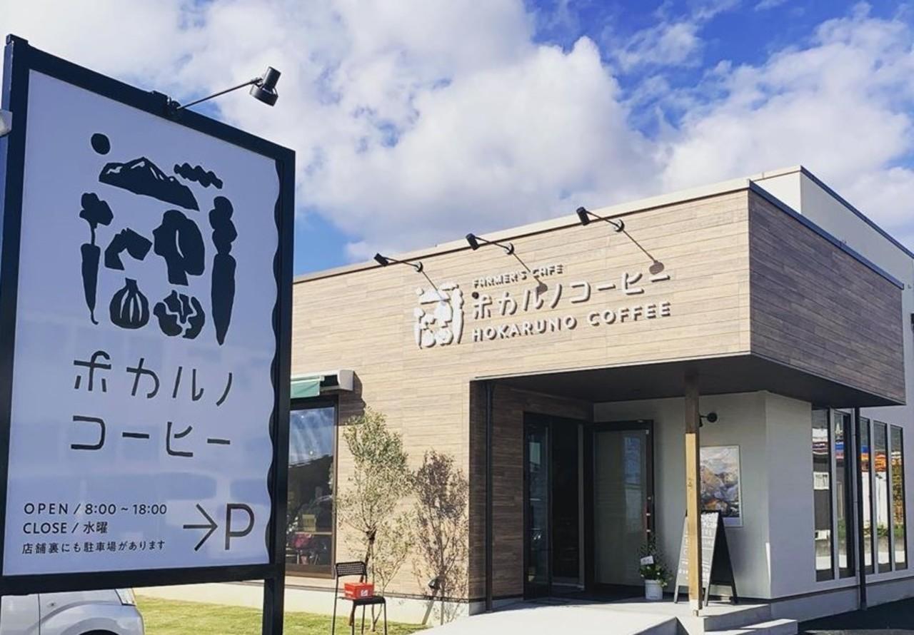 にんじん農家が営む喫茶店。。岐阜県各務原市鵜沼西町3丁目の『ホカルノコーヒー』