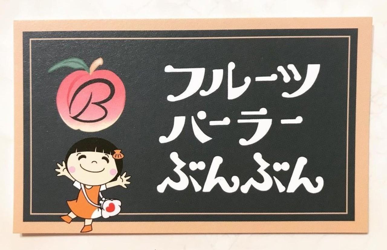 祝!2/1open『フルーツパーラーぶんぶん』カフェ(神奈川県藤沢市)