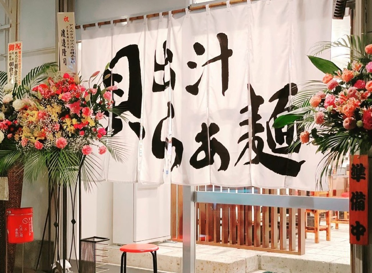 静岡県三島市萩に「貝出汁らぁ麺 燈や」が4/28にグランドオープンされたようです。