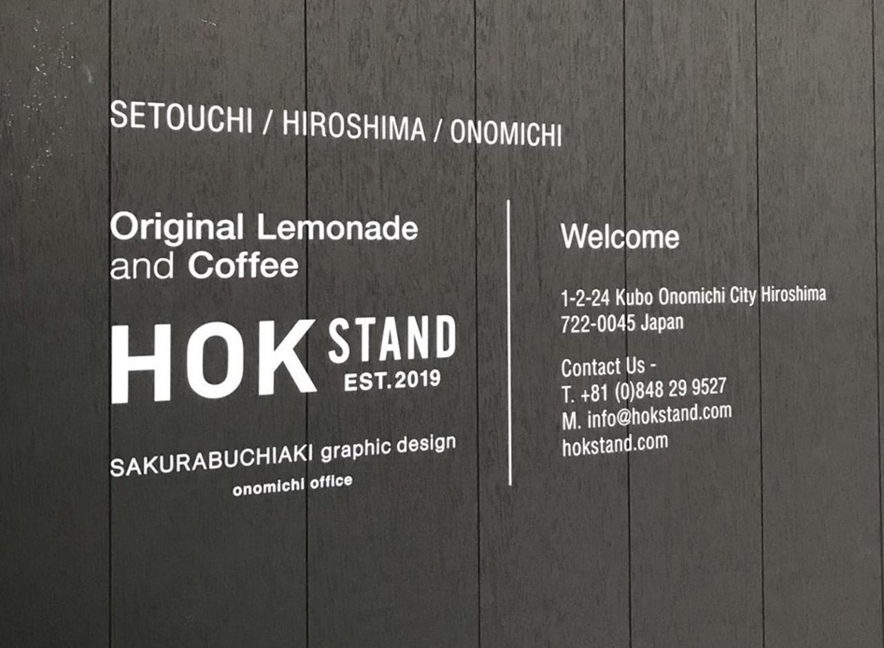 オリジナルレモネード&コーヒー...広島県尾道市久保1丁目に『ホック スタンド』6/30オープン