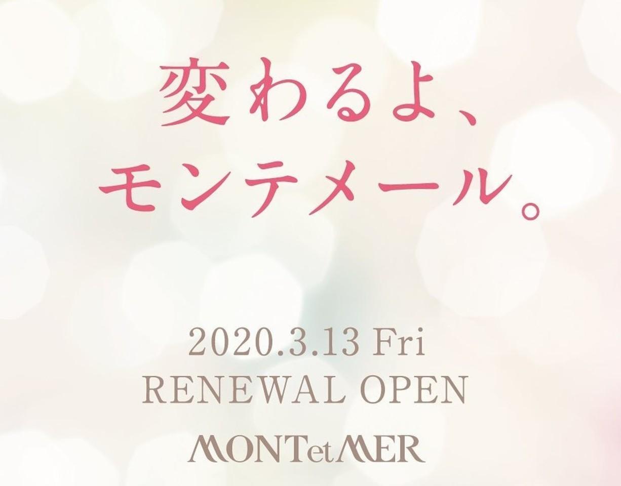 兵庫県芦屋市のJR芦屋駅下車すぐの商業施設「モンテメール」3/13リニューアルオープン