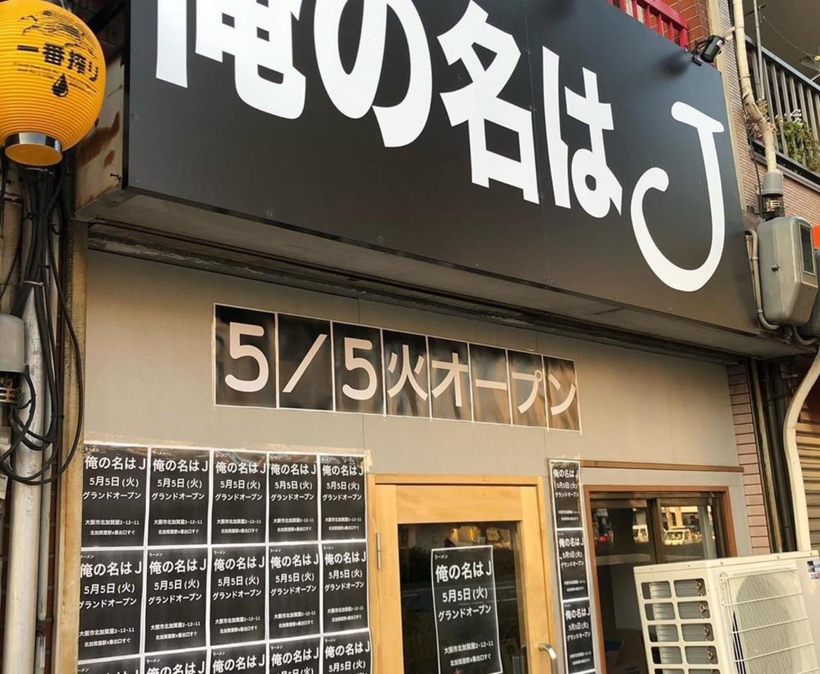 大阪市住之江区の北加賀屋駅近くにラーメン店「俺の名はJ」が昨日オープンされたようです。