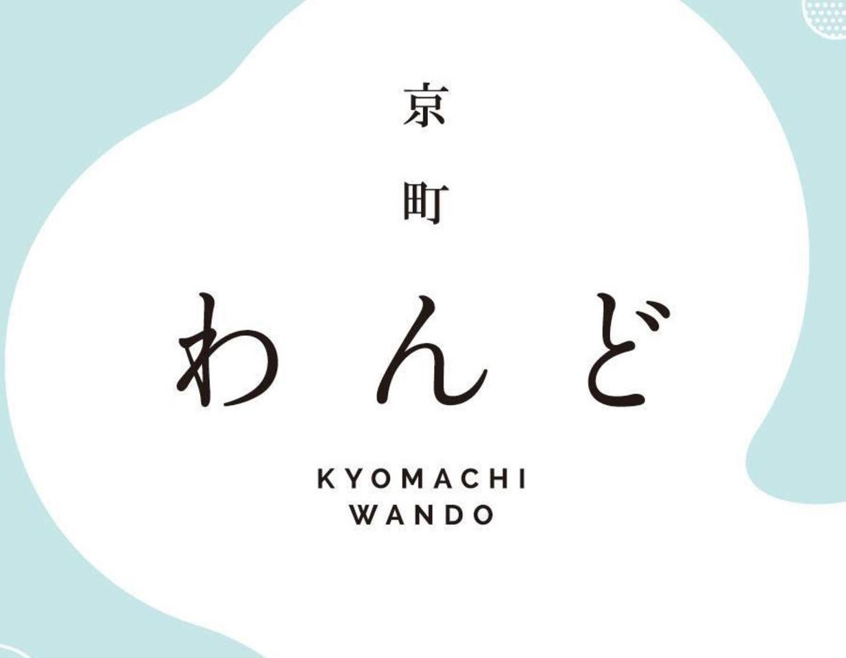 個性豊かなお店が4店舗に...京町通り『京町わんど』グランドオープン。