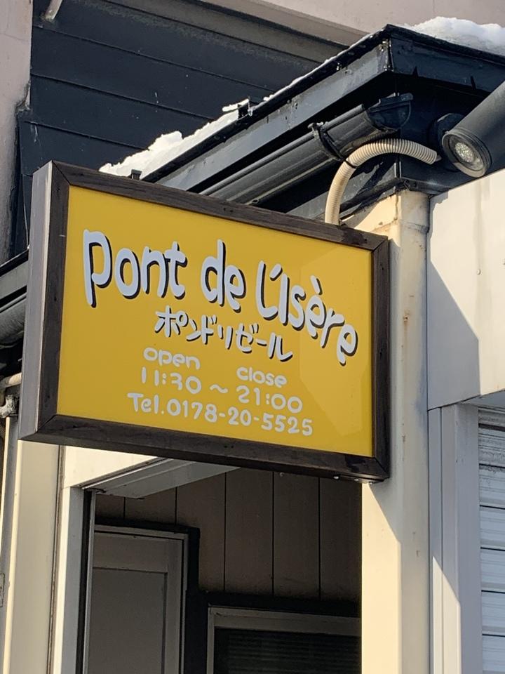 【青森県八戸市下長】お食事のほか、ケーキのテイクアウトや注文ができる!「ビストロ ポンドリゼール」