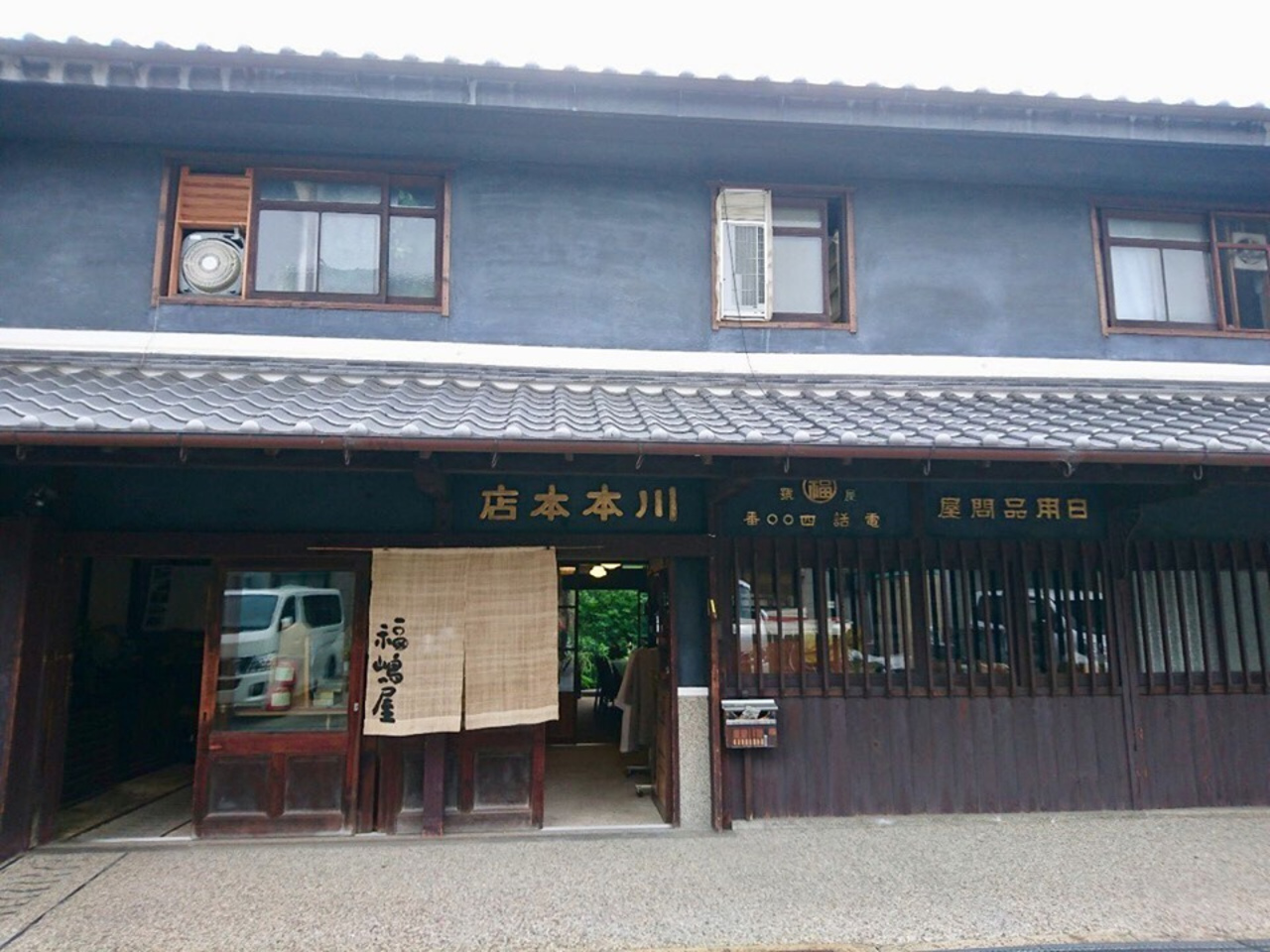 登録有形文化財の町屋cafe。。大阪府茨木市上泉町の発酵カフェ『福嶋屋』
