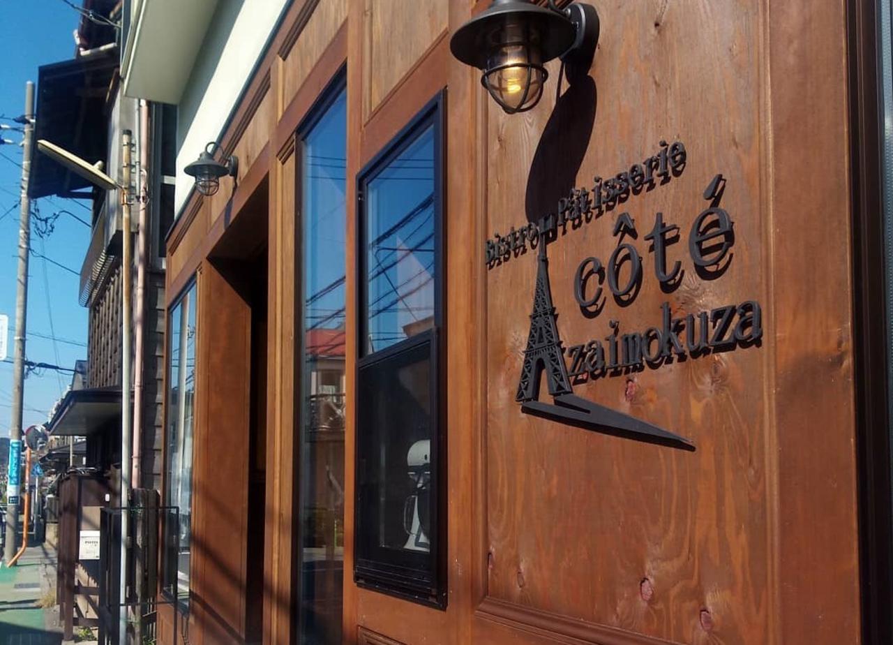 そこにあってほしいお店を目指して。。神奈川県鎌倉市材木座3丁目に『アコテ材木座』オープン