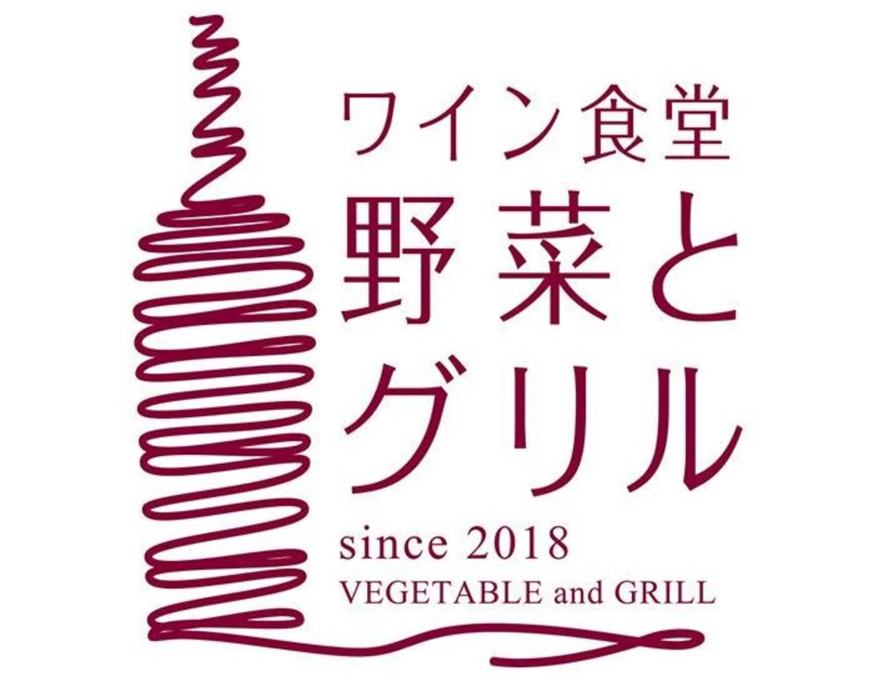 加古川市平岡町新在家1丁目にワイン食堂「野菜とグリル」11月20日グランドオープン!