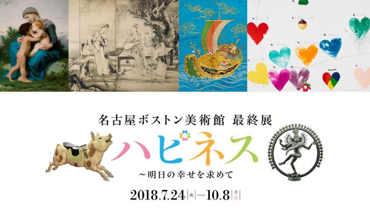 名古屋ボストン美術館 最終展 ハピネス~明日の幸せを求めて。10月8日閉館。
