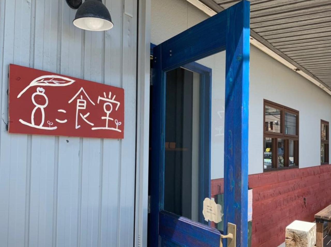 からだとこころに優しいごはん...富山市大泉町1丁目の『豆こ食堂やむなし』