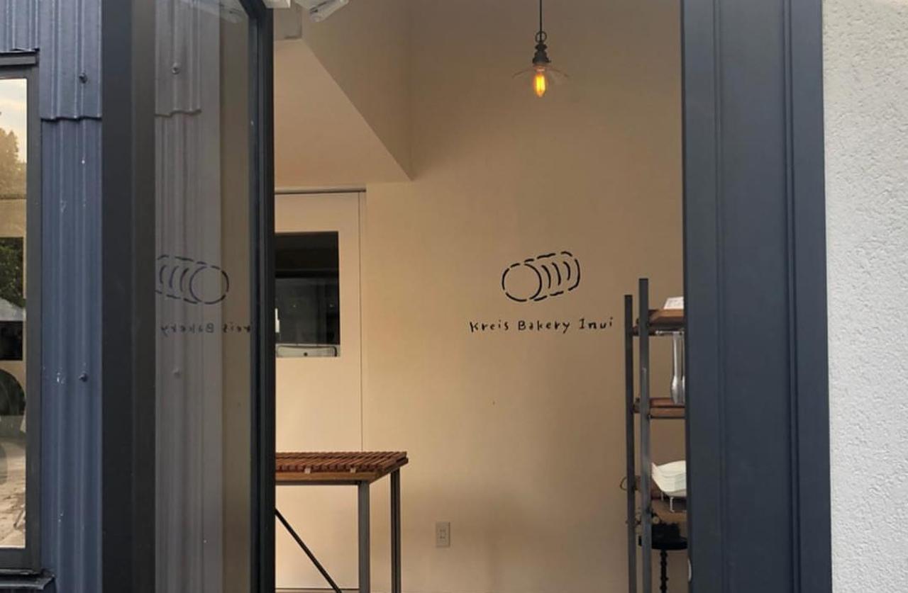 鳴門の山の中の小さなパン屋...徳島県鳴門市大津町大代に「クライスベーカリーイヌイ」本日オープン