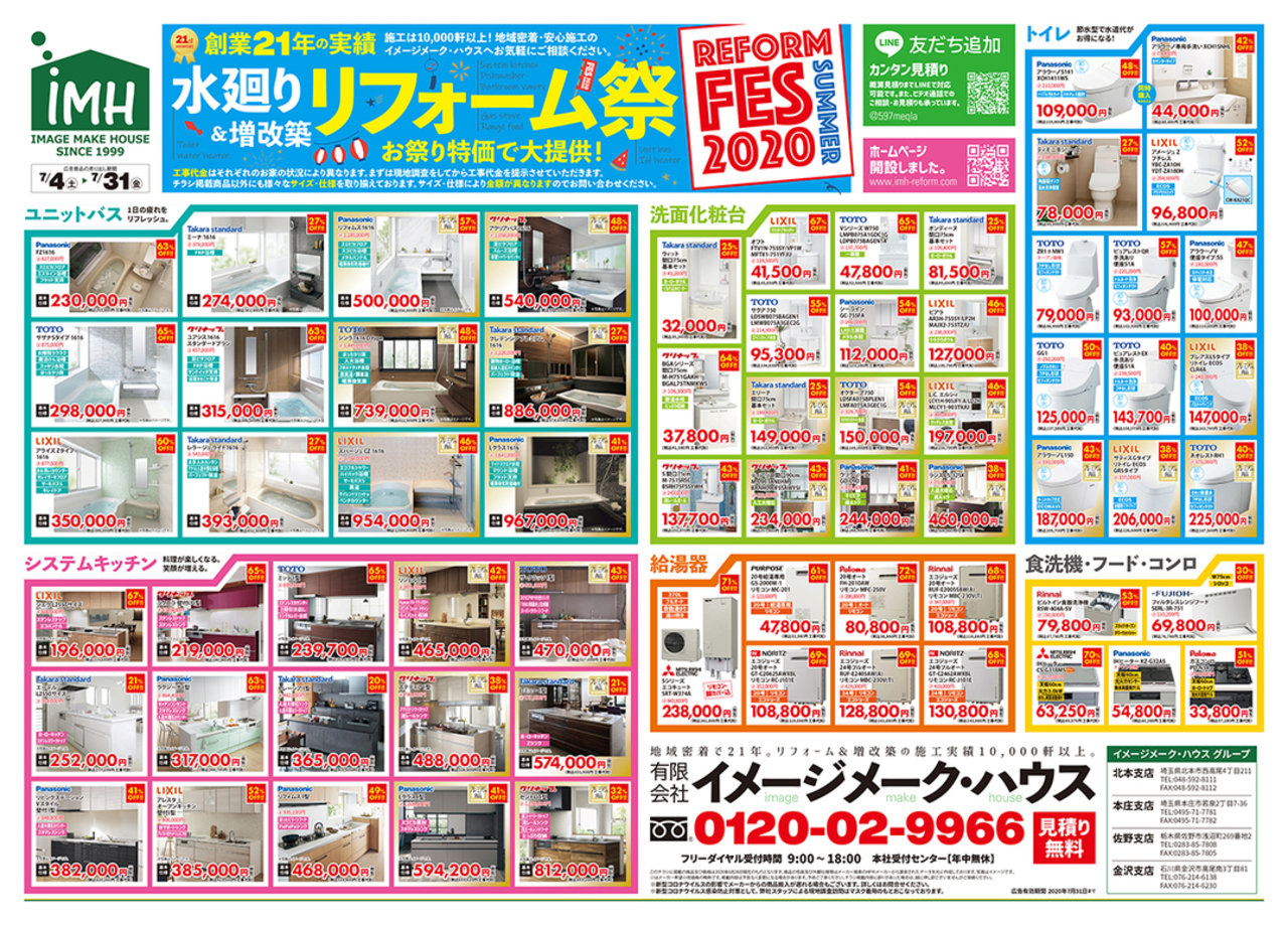 【Reform Fes 2020 SUMMER】水廻り&増改築 リフォーム祭