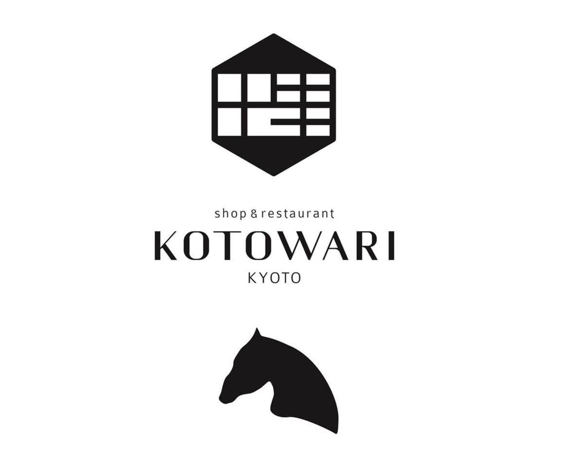 旬と癒しと革も感じるレストラン...京都市中京区松ケ枝町に「コトワリ」3/24オープン