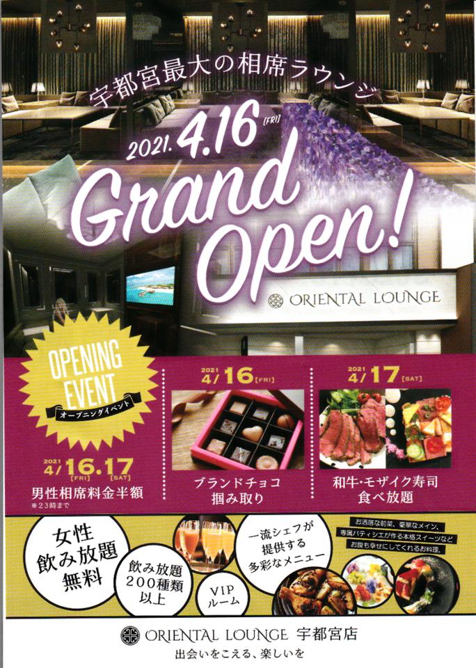 宇都宮最大の相席ラウンジ「ORIENTAL LOUNGE」がグランド・オープン!